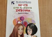 Книга для девочек Ярославль