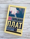 Сильвия Плат Под стеклянным колпаком Пермь