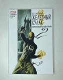 Комикс Бессмертный железный кулак. Том 1 Нижний Новгород
