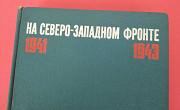 На северо-западном фронте. 1941-1943/Ф.Н.Утенков Ростов-на-Дону