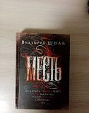 Книга Месть Виктория Шваб Уфа