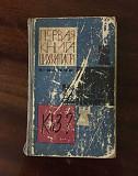 Панов Первая книга шахматиста 1964 год Новосибирск