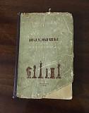 Книга Левенфиш Шахматы для начинающих 1950 год Новосибирск