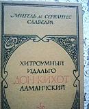 Книги Сервантес Дон Кихот Ламанчский Нижний Новгород