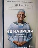 Генри Марш Красноярск