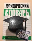 Юридический словарь Омск