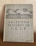 Познавательная книга Архангельск