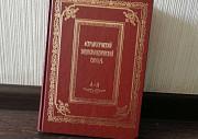 Астрологический энциклопедический словарь Новосибирск
