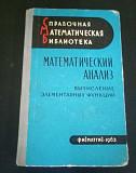 Математический анализ 1963г СССР Новосибирск
