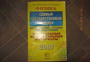 Физика учебники, пособия, решебники Новосибирск