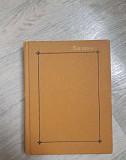 Книга былины Челябинск