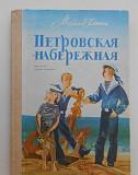 Михаил Глинка - Петровская набережная Калининград