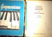 Музыкальная литература Самара