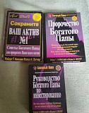 Книги серии Богатый папа, бедный папа Челябинск