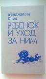 Б. Спок Ребенок и уход за ним Санкт-Петербург