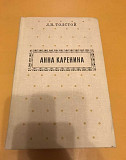 Книга Анна Каренина Санкт-Петербург