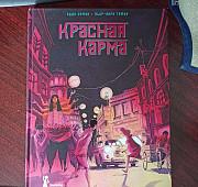 Книга комикс графический роман Красная карма Кострома