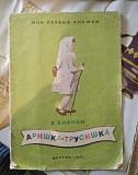Аришка-трусишка Бианки 1961 Мои первые книжки Рязань