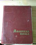 Книга Молочная пища 1962 года Пермь