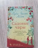 Садовые чары С. Э. Аллен Барнаул