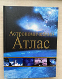 Книга Астрономический атлас Санкт-Петербург