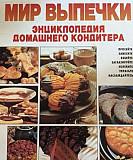 Книга Мир выпечки. Энциклопедия домашнего кондитер Иркутск