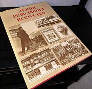 Ленин Революция Искусство (книга альбом) Москва