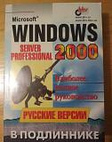 Книга Виндовс, 2000 Санкт-Петербург