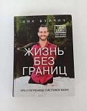 Книга Жизнь без границ Самара