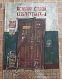 История старой квартиры. А. Литвина Самара