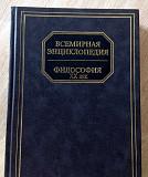 Всемирная энциклопедия философия XX век Самара