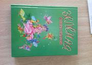 Детские книги Самара