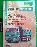 Устройство и техническое обслуживание грузовиков Ростов-на-Дону