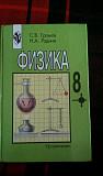 Учебник Физики 8 кл. С.В.Громов, Н.А.Родина Белгород