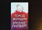Элизабет Гилберт Город женщин Томск