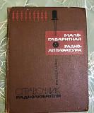 Справочник малогабаритная радиоаппаратура Красноярск