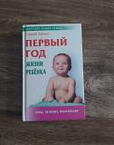 Книга Первый год жизни ребёнка Чебоксары