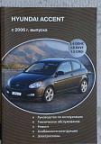 Hyundai Accent c 2006 г Краснодар