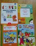 Новые развивающие книги для детей 3-4 г Владимир