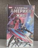 Комикс капитан Америка жив Волгоград