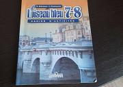 Сборник упражнений по французскому языку 7-8 класс Курск