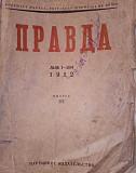 Газета Правда за 1912 год Санкт-Петербург