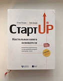 Старт-up, Настольная книга основателя Ставрополь