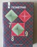 Учебник Геометрия 7-9 класс Курган