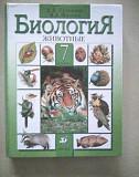 Учебник Биология, животные 7 класс Курган