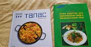 Книги по кулинарии + рецепты для микроволновки Москва