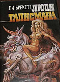 Книга Брекетта Ли Люди талисмана Москва