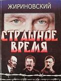 Книга Жириновского Страшное время Москва