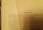 Книги на французском Омск