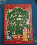 Большая книга русских сказок обмен Ярославль